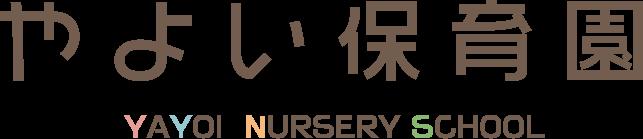 東京都足立区中央本町の保育園【やよい保育園】